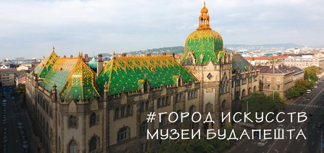 Мой личный топ-6 музеев будапешта
