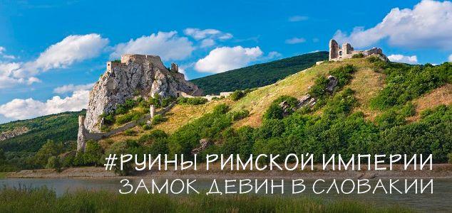 Покоряем замок девин в братиславе